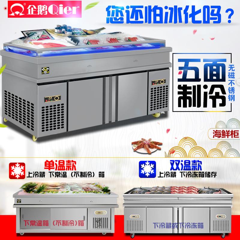菜品冰台海鲜展示柜冰柜保鲜冷冻两用水果捞自助餐明档展示柜饭店