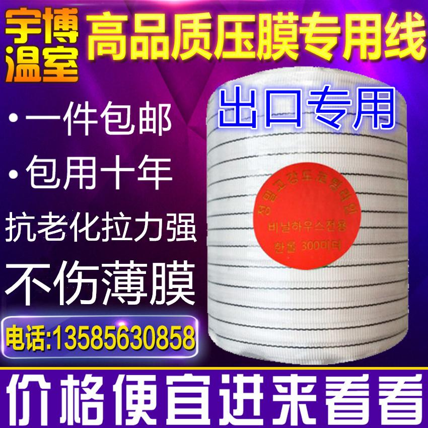温室大棚配件高强度涤纶丝抗老化白色大棚压膜带压膜绳促销包邮中