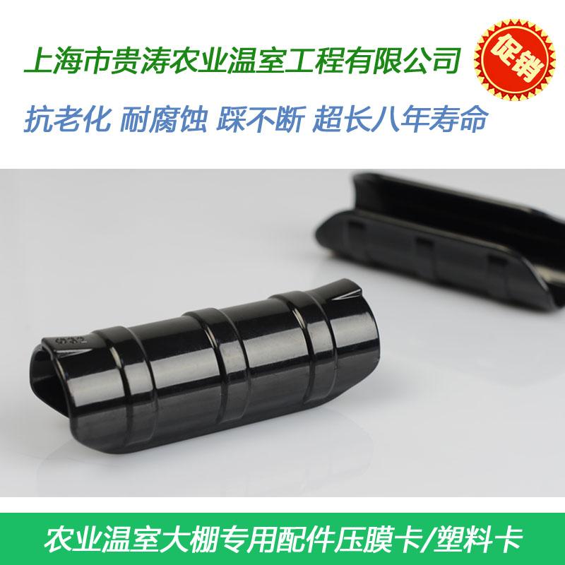 冲冠降!降!大棚配件固膜用高韧性ABS料/压膜卡/塑料卡/黑夹子