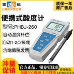 上海雷磁 PHBJ-260便携式酸度计 实验酸碱测定仪水质orp电位测试