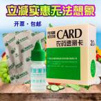 绿洲农药速测卡检测试纸水果蔬菜农药残留快检达元农残快速检测卡