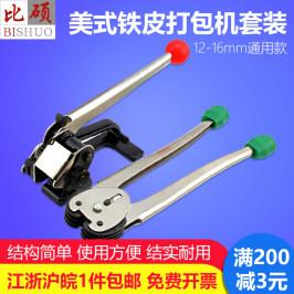 美式12-16mm手动铁皮打包机 拉紧捆扎机钢带打包机 江浙沪皖包邮