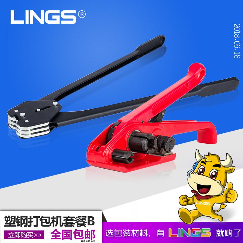 LINGS 塑钢打包机套装 带压钳包邮 加强耐磨型 打包钳 夹紧收紧器