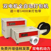 瑞立 半自动打包机自动打包机自动捆包机捆扎机纸箱打包塑料带打包机打包机双电机捆扎机半自动智能打捆机