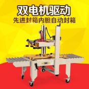 瑞立 FXA-6050型自动胶带封箱机 纸箱胶带封口机  纸箱封口机