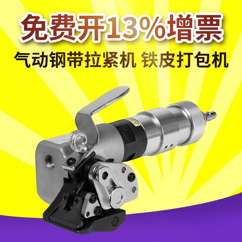 瑞立 KZL-32A分离式气动钢带打包机 拉紧机 气动打包机 铁皮打包机