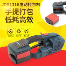 瑞立 手提式塑钢带电动打包机 JDS13/16出口型 便携式全自动捆扎热熔打包机 自动打包机 顺丰包邮