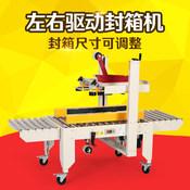 瑞立 纸箱封箱机FXC-5050 自动胶带封箱机 全自动封箱机 纸箱胶带机 纸箱封口机 电商专用打包机