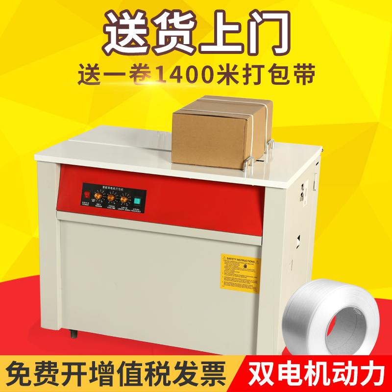 瑞立 双电机打包机KZ-900高台半自动打包机自动打包机自动捆包机捆扎机纸箱打包塑料带打包机电商捆包机低台