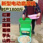 红薯淀粉机家用小型磨薯机芋头打浆机葛根莲藕磨浆机土豆粉碎机。