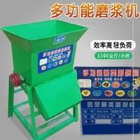 打浆榨地瓜薯类磨浆机带电机动红薯粉机葛根过滤魔芋生姜米浆。
