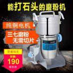 粉碎机家用小型磨粉机药材干磨打粉机电动研磨机五谷杂粮磨粉机