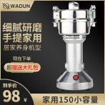 瓦顿药材粉碎机家用五谷杂粮磨粉机干磨机小型打粉机超细研磨机