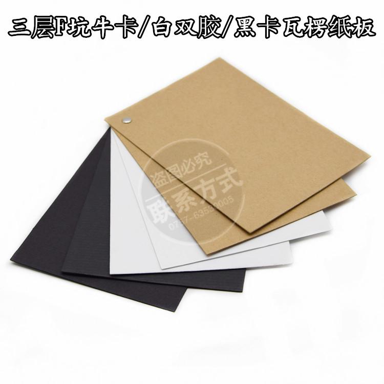 三层F坑牛卡白色黑卡瓦楞纸787X1092/889X1194mm纸盒内衬通用纸板