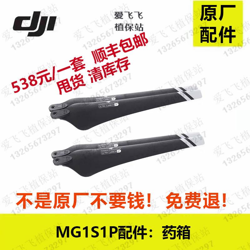 dji原厂配件 大疆MG-1P植保无人机配件 MG-1s mg-1桨叶 t16桨叶e