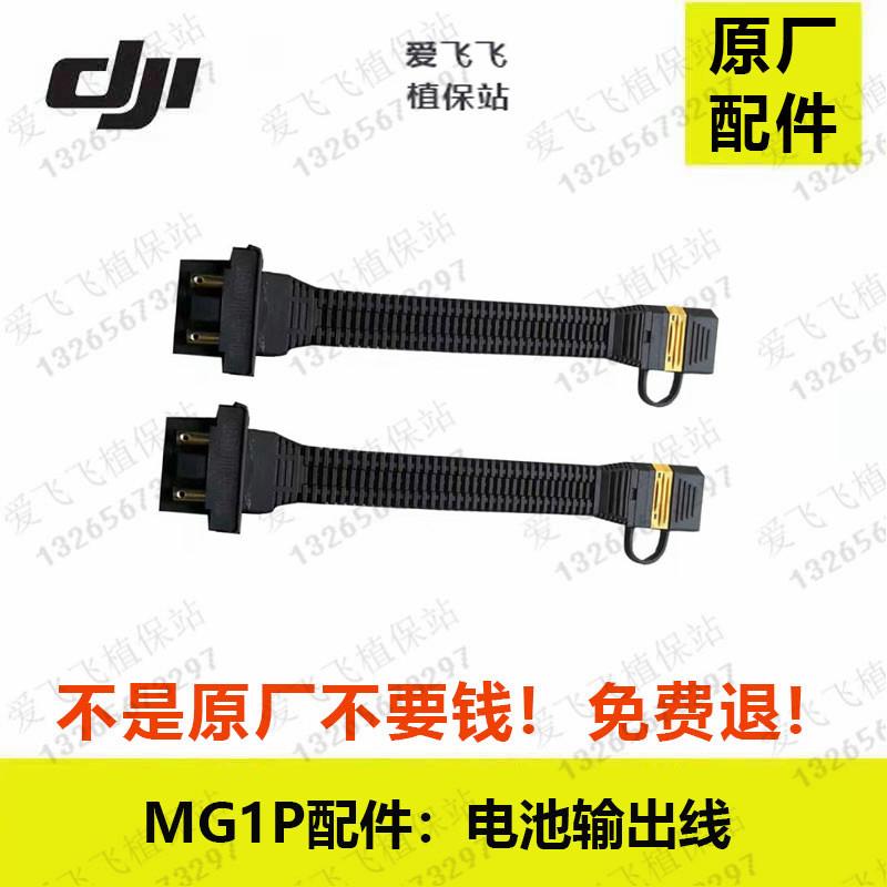 dji原厂配件 大疆MG-1P植保无人机配件 1p电池输出线