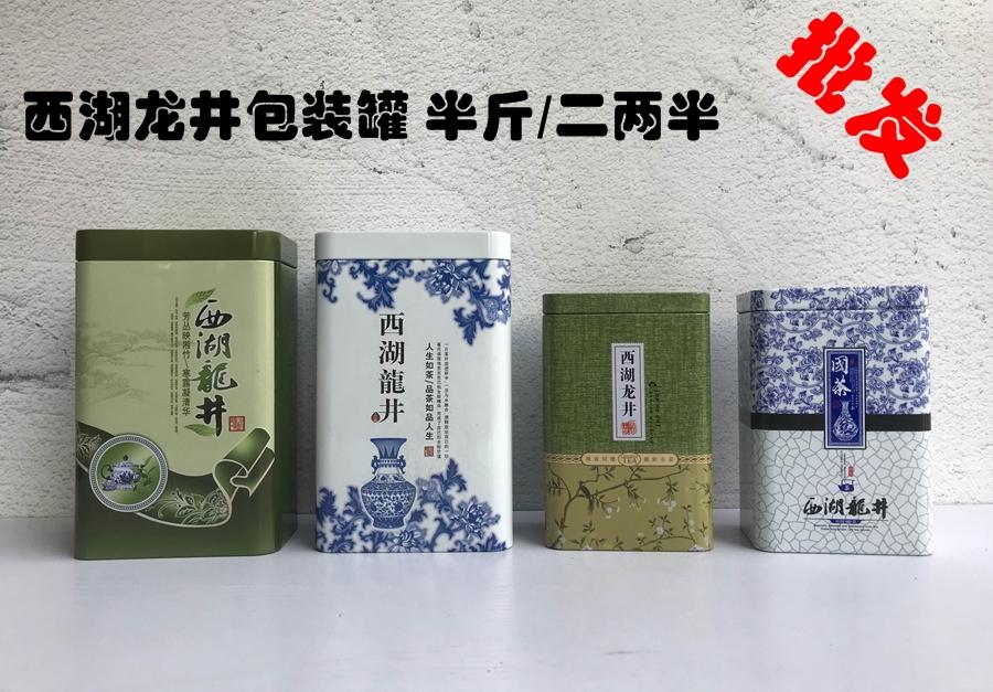 通用西湖龙井绿茶龙井茶包装铁罐礼品盒包装空盒二两半/半斤装