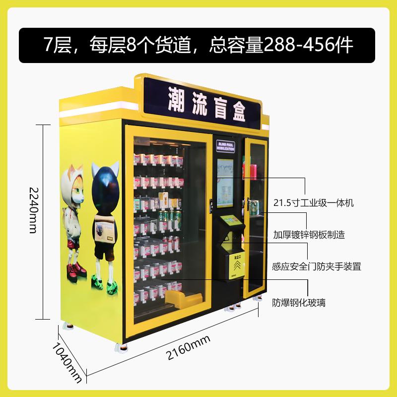 手办盲盒机新零售泡泡玛特自动售货机无人售烟商用售后24小时贩卖