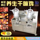 新款商用养生干蹦鸡设备全自动双锅干嘣鸡机器干蹦鸡崩板栗