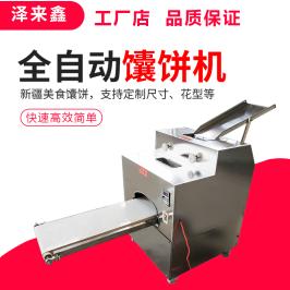 泽来鑫全自动馕饼机披萨成型机发面肉夹馍机白吉饼机石子馍机