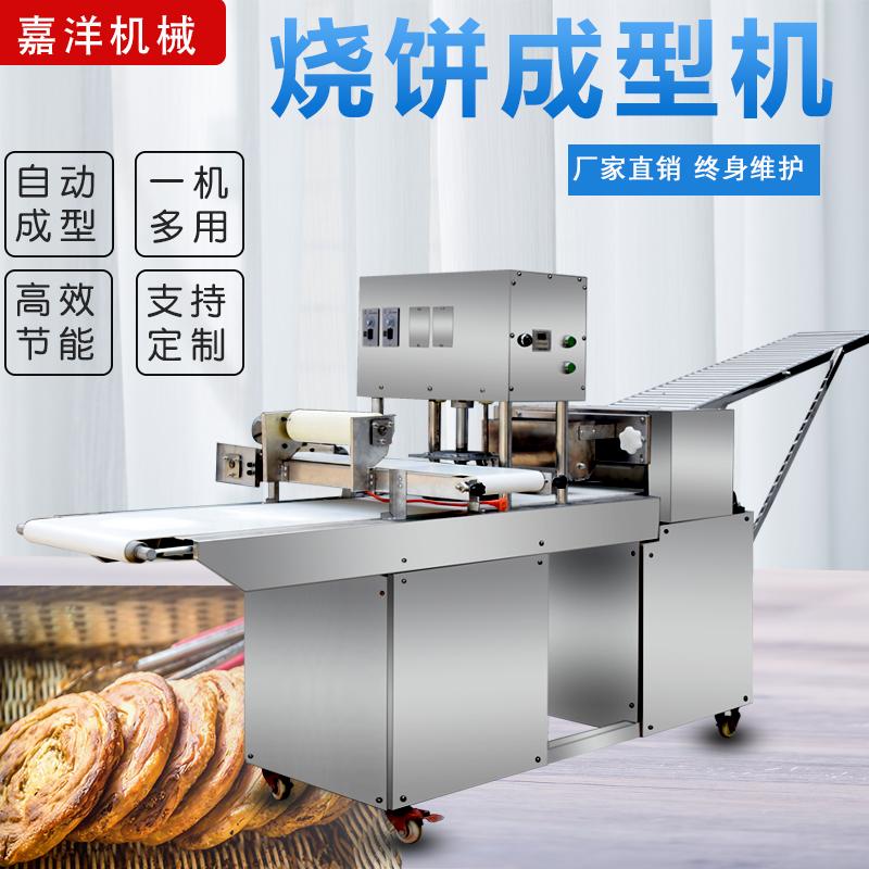 嘉洋全自动烧饼成型机不锈钢商用布袋馍白吉馍成型机荷叶夹馕饼机