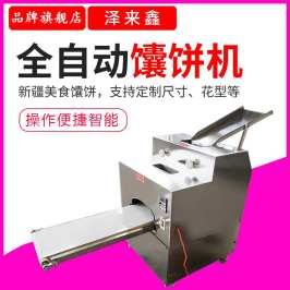 全自动馕饼机披萨成型机发面肉夹馍机白吉饼机石子馍机