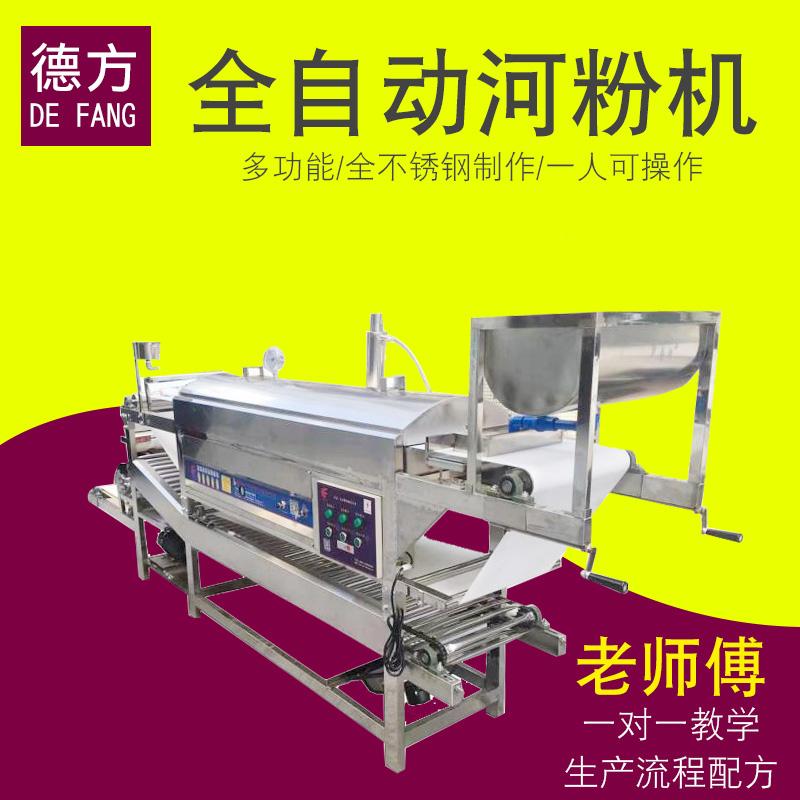 河粉机全自动商用小型多功能蒸米皮米粉粿条机广东大型蒸凉皮机器