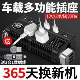 车载逆变器12v24v转220v多功能通用变压器电源转换器汽车充电插座