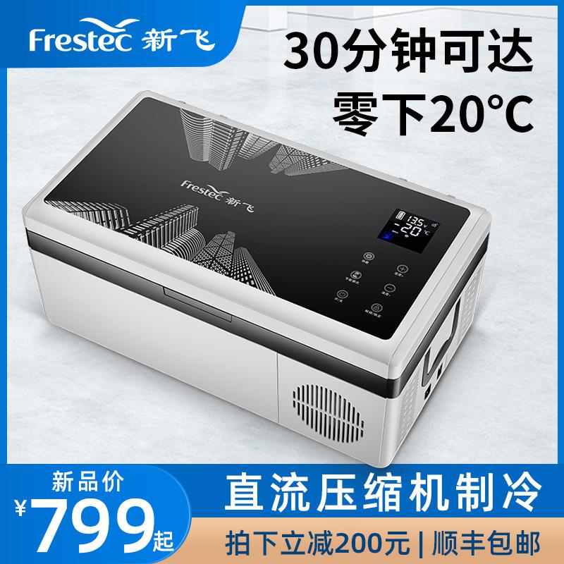 新飞车载冰箱压缩机制冷12v24v货车汽车小型冰柜车家两用冷藏冷冻