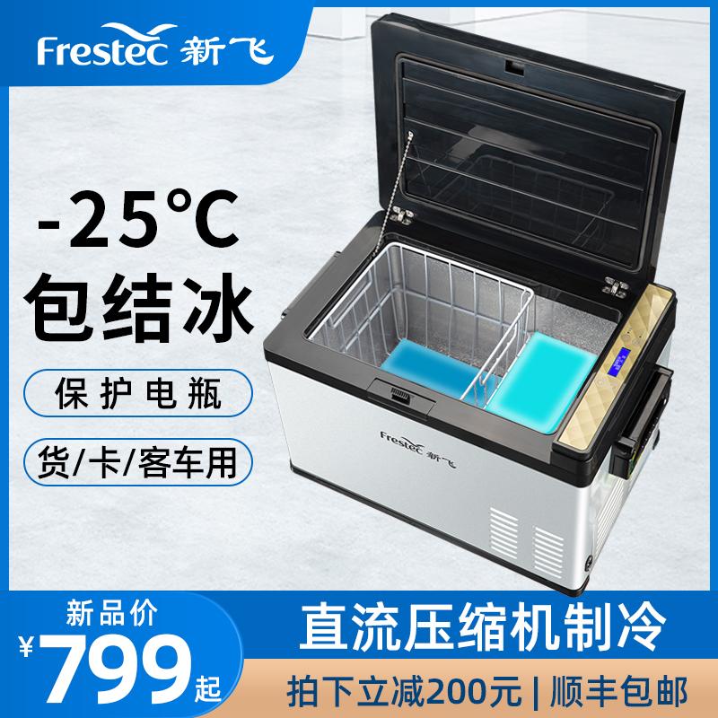 新飞车载冰箱压缩机制冷12v24v车家两用货车汽车冷冻冷藏小型冰柜