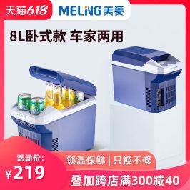 美菱8L车载冰箱12V/220V车家两用小冰箱迷你小型保温箱制冷冷藏箱