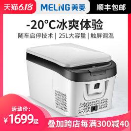 美菱车载冰箱压缩机制冷小冰箱12V24V货车用冷藏冷冻小型迷你冰柜