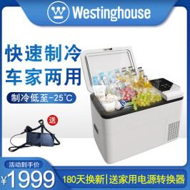 西屋车载冰箱28L压缩机制冷12V 24V车家两用冷冻冷藏货车小型冰柜