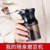 Mongdio咖啡豆研磨机家用手摇磨豆机小型手磨咖啡机手动磨豆器