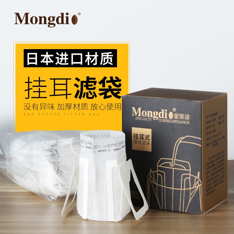 Mongdio日本进口材质挂耳咖啡滤袋手冲咖啡滤纸滴漏咖啡粉滤网袋