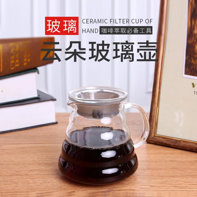 啡忆 手冲咖啡壶 耐热玻璃分享壶 家用云朵壶 滴漏式咖啡过滤下壶