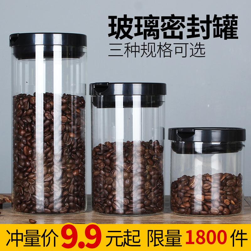 啡忆 咖啡密封罐 玻璃瓶子密封食品储物罐奶粉罐杂粮收纳罐茶叶罐