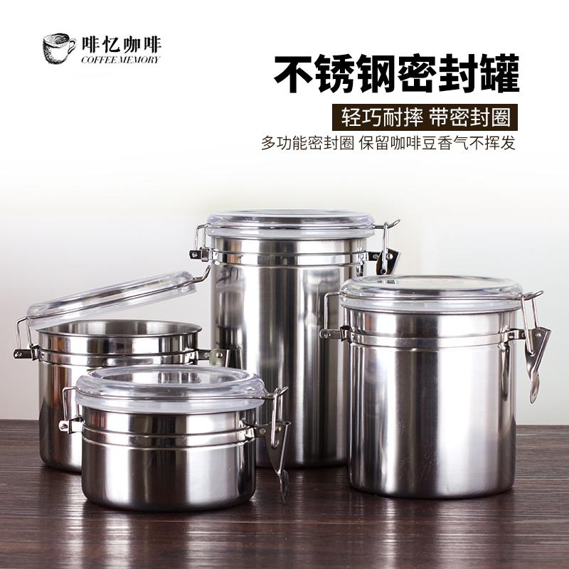 咖啡豆密封罐 不锈钢厨房储物罐 杂粮干货罐奶粉茶叶罐食品收纳罐