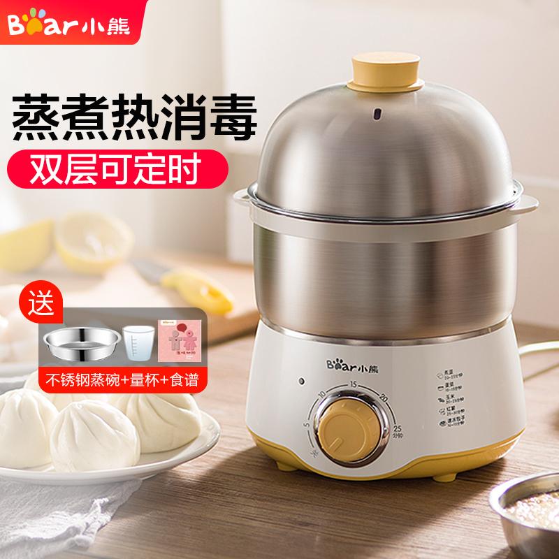 小熊煮蛋器双层自动断电蒸蛋器不锈钢家用小型定时插电煮鸡蛋神器