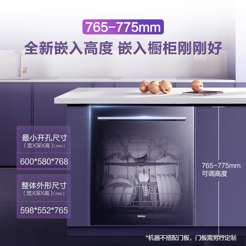海尔 13套多功能全自动中式嵌入式家用智能洗碗机 全嵌式 14套