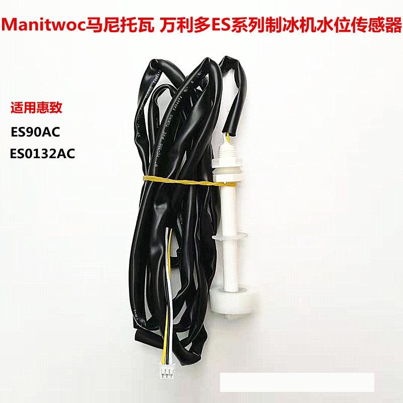 Manitowoc马尼托瓦ES系列制冰机水位浮球 惠致制冰机水位传感器